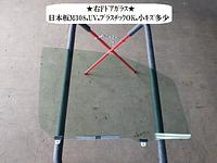Glass Sub-Assy, Front Door, Rh, TOYOTA, 68101 28260